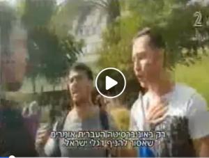 האוניברסיטה העברית מציגה: דגל ישראל זה פרובוקציה