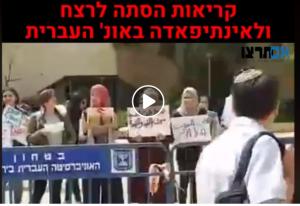 קריאות הסתה לרצח ולאינתיפאדה באוניברסיטה העברית בירושלים