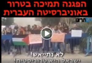הפגנת תמיכה בטרור באוניברסיטה העברית בירושלים