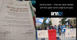 המחאה עושה את שלה – האוניברסיטה העברית פרסמה התנצלות והודעת תמיכה בסטודנטים על מדים