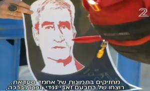 תמונות מחבלים והסתה בהפגנה באוניברסיטה העברית