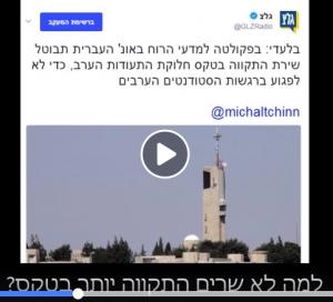 ביטול השמעת ההמנון באוניברסיטה העברית