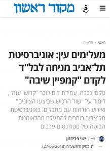 """מעלימים עין: אוניברסיטת תל־אביב מניחה לבל""""ד לקדם """"קמפיין שיבה"""""""