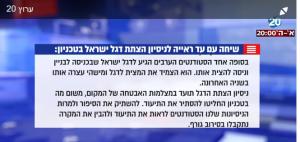 סטודנט ערבי ניסה להצית דגל ישראל בטכניון