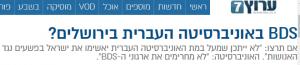 BDS באוניברסיטה העברית בירושלים?