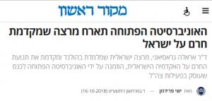 האוניברסיטה הפתוחה תארח מרצה שמקדמת חרם על ישראל – מתוך מקור ראשון