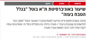 """מרצה באוניברסיטת ת""""א ביטלה יום לימודים: """"מתוך כבוד לפלסטינים שנטבחו"""""""
