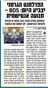 הפרלמנט הגרמני קיבל ברוב גדול את ההחלטה המגדירה את תנועת החרם על ישראל כאנטישמית –  מרצים ישראלים פעלו על מנת לדחות את ההחלטה ההיסטורית