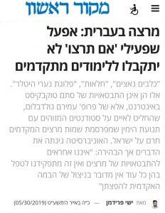 מרצה בעברית: אפעל שפעילי 'אם תרצו' לא יתקבלו ללימודים מתקדמים