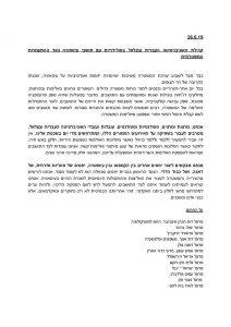 מרצים תומכים בהתפרעויות נגד שוטרים בירושלים, קיץ 2019
