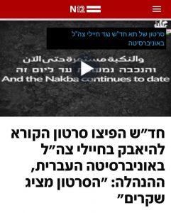 """פעילי חד""""ש באוני' העברית הפיצו סרטון המסית נגד סטודנטים חיילים באוניברסיטה"""