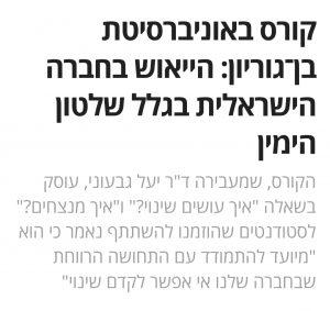 פוליטיזציה באוניברסיטת בן־גוריון: הייאוש בחברה הישראלית בגלל שלטון הימין, קורס עם מפגשים עם מובילי המאבק נגד גירוש מסתננים