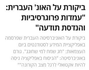 """ביקורת על האוניברסיטה העברית שפירסמה """"יום עצמאות, חג שמח למי שחוגג"""""""