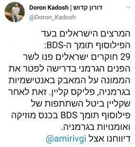 המרצים הישראלים שנאבקים למען פעיל חרם נגד ישראל