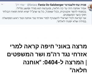 מרצה באוניברסיטת חיפה קראה למרי אזרחי